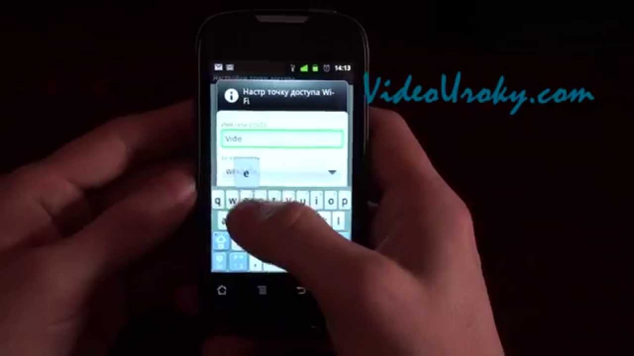 Как сделать вай фай через телефон