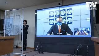 徳島県飯泉知事臨時記者会見 2020年10月21日