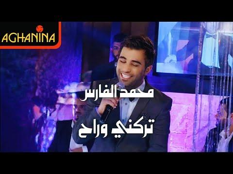 يوتيوب تحميل استماع اغنية تركني وراح محمد الفارس 2016 Mp3