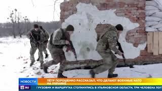 Порошенко рассказал, что делают военные НАТО на Украине