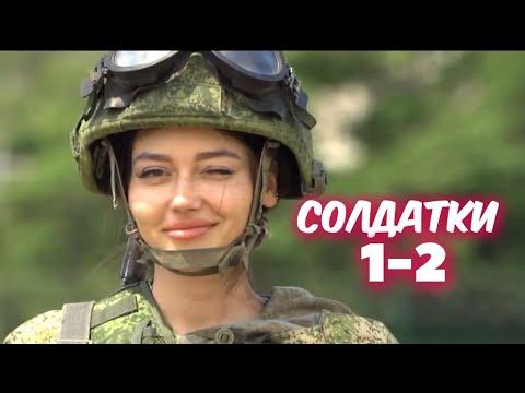 Солдатки 1-2 серия сериала на ТНТ. Анонс