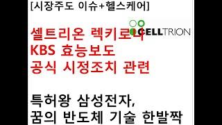 [시장주도 이슈+헬스케어]셀트리온 렉키로나KBS 효능보…