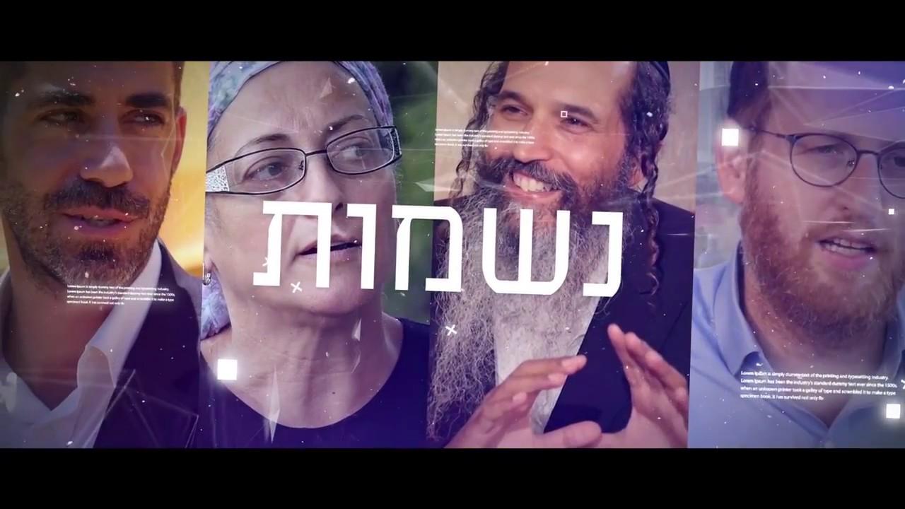מסע בין נשמות: פרק 1 - דודו כהן נפגש עם אריה אקרמן (עם כתוביות בעברית)