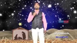 pashuvula paakaloo Brother Jobdas JK Christopher Latest Telugu Christian Songs 2017 2018