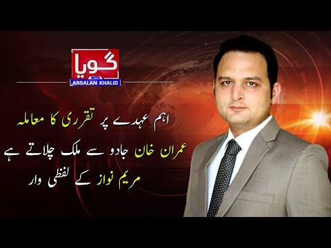 Goya on Such Tv | Latest Pakistani Talk Show