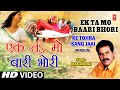 Download Ek Ta Ma Baari Bhojpuri Nirgun By Madan Rai [Full Song] I Ke Tohra Sang Jaai MP3 song and Music Video