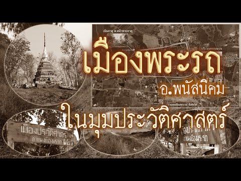 เมืองพระรถ อ.พนัสนิคม จ.ชลบุรี ในมุมประวัติศาสตร์