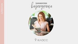 Язык художественного произведения | Русская литература 9 класс #48 | Инфоурок