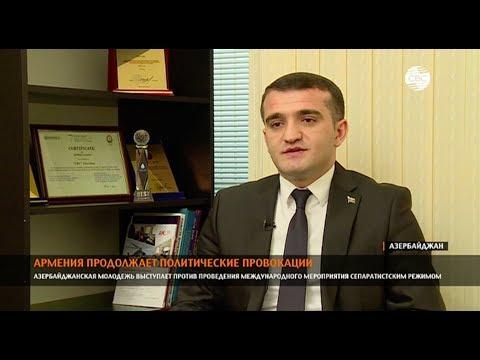 Международная молодежная конференция, запланированная в Ханкенди, является актом саботажа Армении