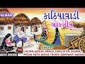 Download કાઠિયાવાડી લોકગીત - KATHIYAWADI LOKGEET || ગુજરાતી સ્પેશલ લોકગીતો - Gujarati Songs MP3 song and Music Video