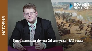 Бородинская битва 26 августа 1812 года