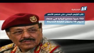 نائب الرئيس اليمني علي محسن الأحمر 150 خبيراً عسكرياً إيرانياً في صنعاء