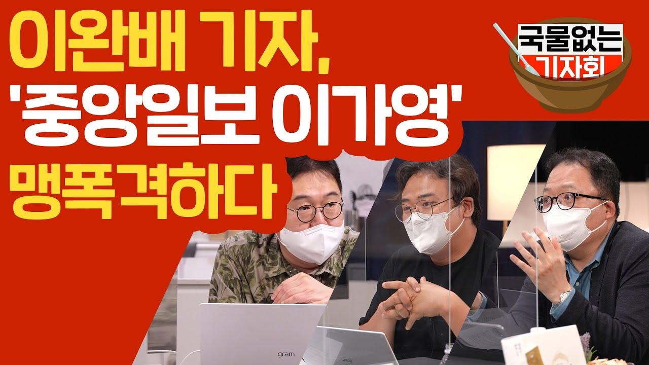 Download [국물없는기자회] #35-2 이완배 기자, '중앙일보 이가영' 맹폭격하다