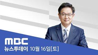 1대 1 맞수토론 '공방'‥경선 '후유증' 수습 - [LIVE] MBC 뉴스투데이 2021년 10월 16일