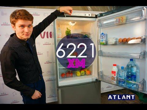видео: Холодильник атлант хм 6221.  Холодильник атлант с нижней морозильной камерой. atlant