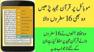 Recite Quran everywhere on 16 line Quran screenshot 2
