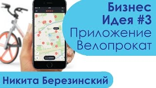 видео Велопрокат как идея летнего бизнеса