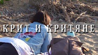 КРИТ и ЕГО ЖИТЕЛИ Прогулка по пляжам Агии Апостоли Греция