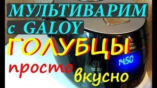 ГОЛУБЦЫ В МУЛЬТИВАРКЕ просто вкусно МУЛЬТИВАРИМ С GALOY рецепт Video YouTube
