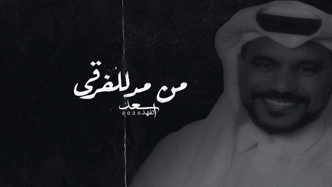 كلمات اغاني سعد الفهد