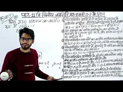 कक्षा12 गणित|पाठ11 त्रिविमीय ज्यामिति | प्रश्नावली 11.3 प्रश्न 1 से 7 तक| Three Dimentional Geometry