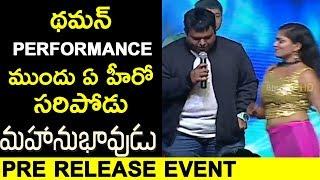Thaman Song Performance || Mahanubhavudu Pre Release Event || Sharwanand, Mehreen