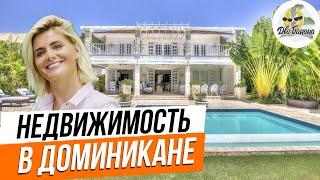 Недвижимость в Доминикане аренда и покупка квартиры или виллы