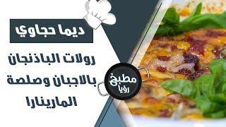 رولات الباذنجان بالاجبان وصلصة المارينارا - ديما حجاوي