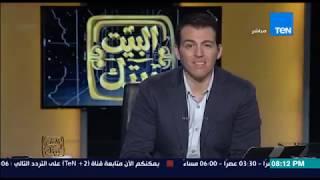 البيت بيتك | El Beit Beitak - حلقة السبت 28-11-2015 الاعلامي رامي رضوان