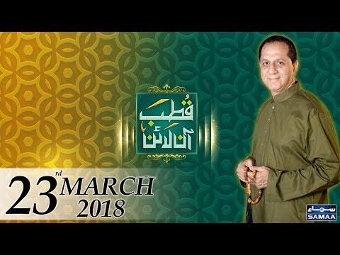 Qutb Online | SAMAA TV | Bilal Qutb | 23 March 2018