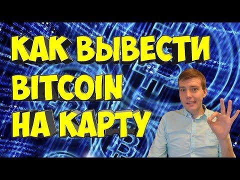 💰Как вывести биткоин на карту, 💳обменять Bitcoin, 💸вывод биткоин в наличные