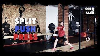 Split Push Press [ENG SUB]/ Швунг из ножниц
