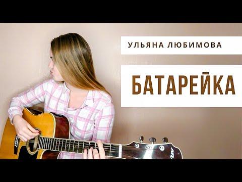 Жуки — Батарейка — Ульяна Любимова Cover