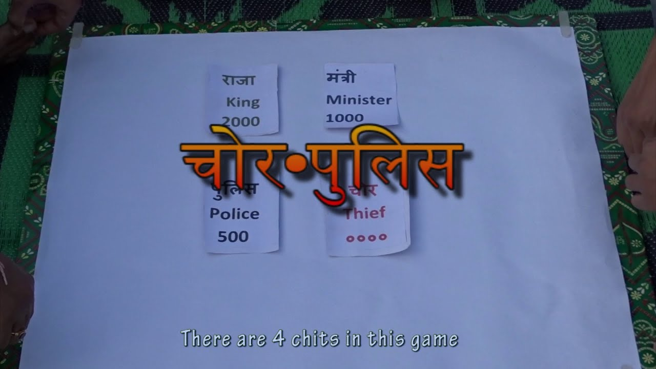 Learn To Play Chor Police Game ! Indoor Game in hindi with english ...