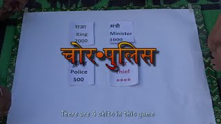 Learn To Play Chor Police Game ! Indoor Game in hindi with english subtitle