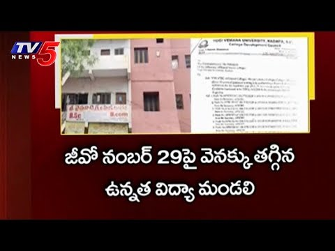 How to check YVU degree results online in telugu| How to download YVU degree results online {telugu} from YouTube · Duration:  4 minutes