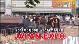 広島にフランス人が沢山来ているニュース thumbnail