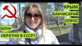 Крым. Бахчисарай. Опрос.
