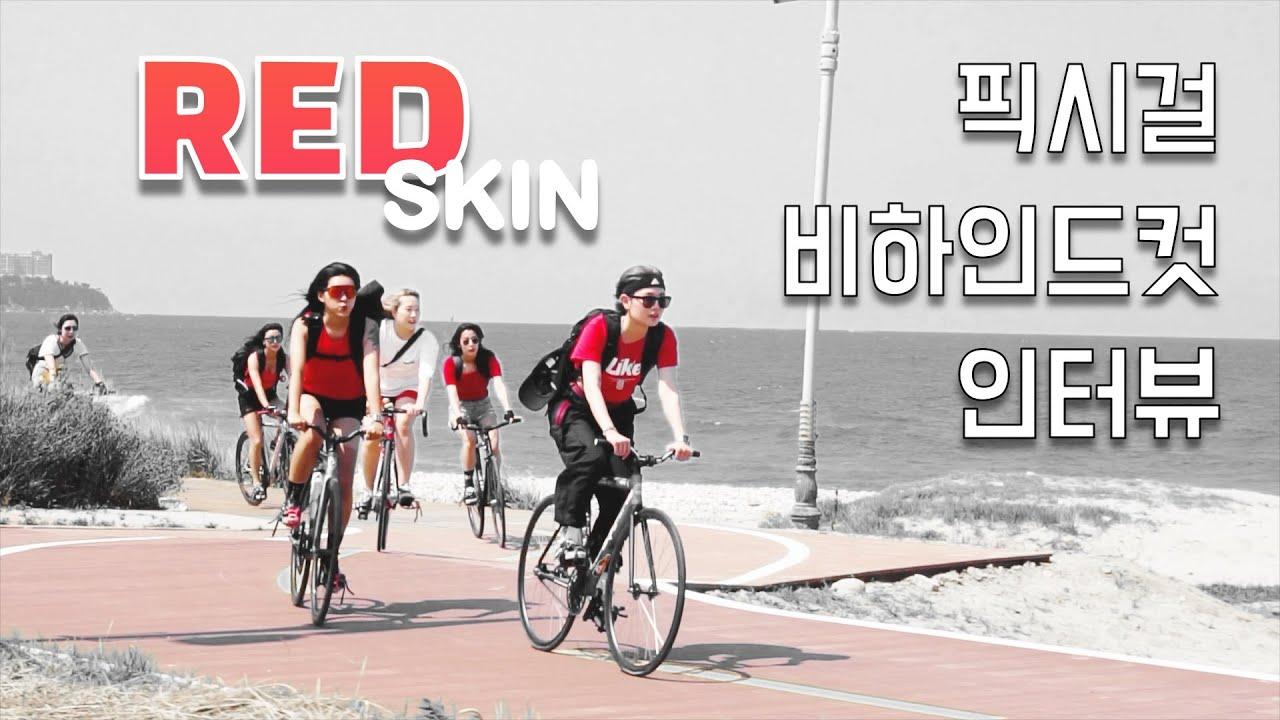 Fixie Girls (RED SKIN) + 비하인드컷 + 인터뷰