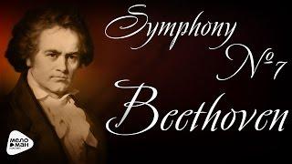 Скачать Людвиг ван Бетховен Симфония 7