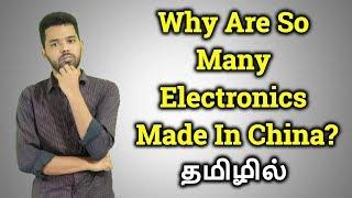 Why Are So Many Electronics Made In China?|தமிழ்| Ajith Vlogger