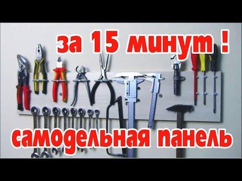 Полка для инструмента в гараже своими руками