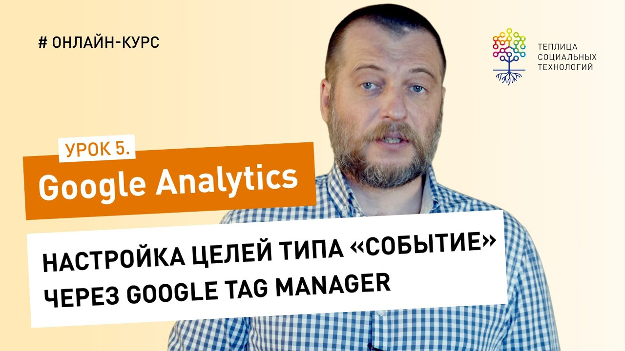 Все о Google Analytics #5: настройка целей типа «событие» через Google Tag Manager