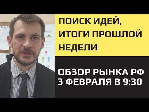 Анализ российского рынка акций 3 февраля 9:30 / Московская бирже поиск идей
