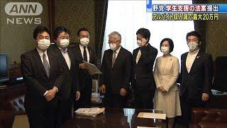 授業料半額や最大20万円支給 野党が学生支援法案(20/05/11)