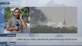 الدفاع التركية: ندين بشدة تعرض رتلنا العسكري للغارات من قبل النظام - سوريا