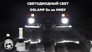 Светодиодные лампы OSLAMP S2 в головной свет на НИВУ