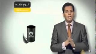 كيف يتم تحديد أسعار النفط وماهى تصنيفاته