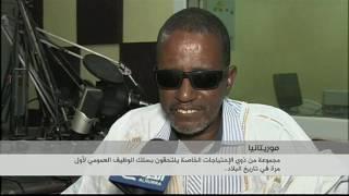 مجموعة من ذوي الاحتياجات الخاصة يلتحقون بسلك الوظائف العمومية لأول مرة في تاريخ موريتانيا
