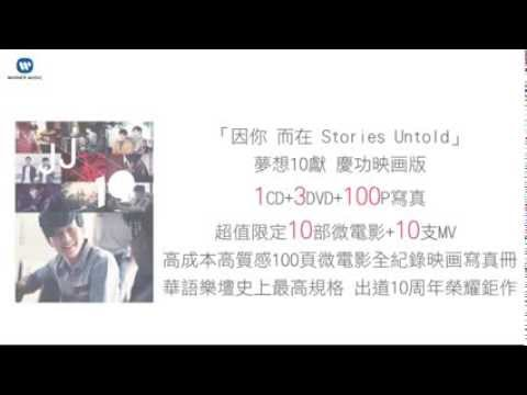 林俊傑 JJ Lin -「因你而在Stories Untold」 夢想10獻 慶功映画版 100P寫真搶先看